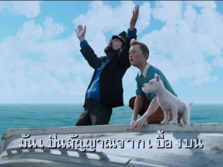 The Adventures Of Tintin Thai Trailer 13 Subtitled